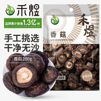 禾煜tg 古田香菇 200g*2袋 干货土特产蘑菇 肉厚味鲜香菇