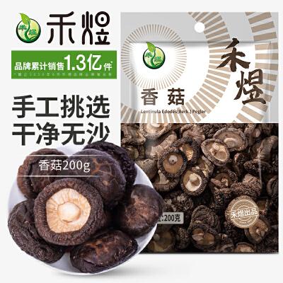 禾煜tg 古田香菇 200g*2袋 干货土特产蘑菇 肉厚味鲜香菇 全店满106包邮,店铺商品促销价*一折起