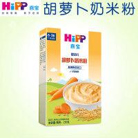 【官方旗舰店】HiPP喜宝婴幼儿胡萝卜奶米粉 250g单盒