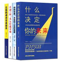 励志书籍 什么决定你的未来 您的态度决定你人生的高度 不拼一把怎么知道会输 让你的成功有备而来 4册套装语言艺术读物