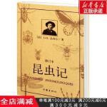 正版 昆虫记(修订本)法布尔著,王光译 作家出版社世界文