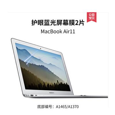 苹果笔记本屏幕保护贴膜macbook 11/13/15寸高清膜磨砂膜SN6604
