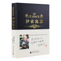 伊索寓言 [古希腊] 伊索,张学丽 9787549597987 广西师范大学出版社