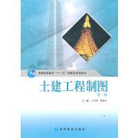 【二手书8成新】土建工程制图:第二版 丁宇明 黄水生 9787040218091