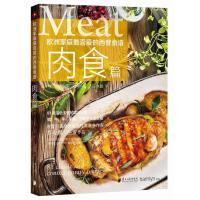 【二手书9成新】欧洲家庭喜爱的西餐食谱 肉食篇(英)乔安娜・法罗,王姝婧9787549112265广东南方日报出版社
