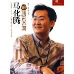 马化腾的帝国林军,张宇宙9787508616148中信出版社,中信出版集团