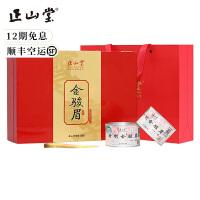 正山堂特制金骏眉红茶茶叶金俊眉礼盒高端年货*60g