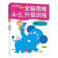全脑思维升级训练4-5岁(全4册)