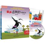 丽声北极星分级绘本(全面匹配英语新课标 第一级下)(定制版 读物6册+32张故事卡+MP3光盘1张 可点读)