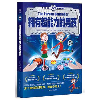 拥有超能力的男孩(pdf+txt+epub+azw3+mobi电子书在线阅读下载)