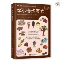 你不懂巧克力 有料有趣还有范儿的巧克力知识百科(巧克力控必读 [日]香川理馨子;黄