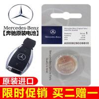 奔驰汽车专用原装原厂智能遥控器钥匙电子CR2025纽扣电池3v4s