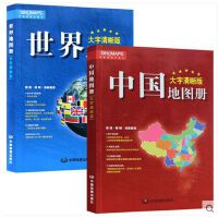 2017中国地图册 世界地图册 共2本 交通地图集 国家地理知识学习书籍 全国城市交通旅游
