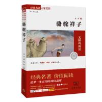 正版骆驼祥子无障碍阅读素质版商务出版社主编闻钟