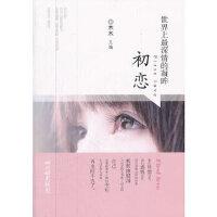 【新书店正版】初恋木木中国画报出版社9787514604085
