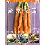 【新书店正版】 绿手指丛书----蔬菜花园 乔・惠廷厄姆 湖北科学技术出版社 9787535240873