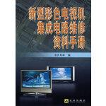 新型彩色电视机集成电路维修资料手册