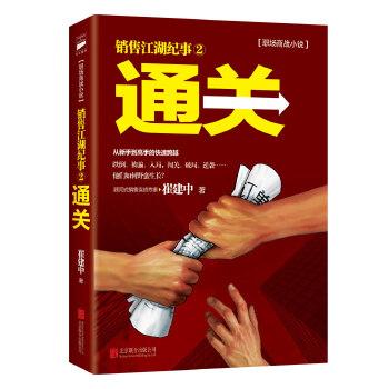 销售江湖纪事.2,通关(pdf+txt+epub+azw3+mobi电子书在线阅读下载)
