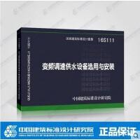 变频调速供水设备选用与安装(16S111)