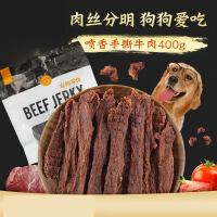 【支持礼品卡】手撕牛肉干 400g 狗狗零食金毛泰迪狗狗猫咪宠物食品6nc