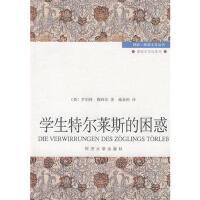 【二手旧书9成新】 学生特尔莱斯的困惑 (奥)罗伯特・穆西尔,施显松 9787560836522 同济大学出版社