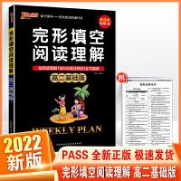 2020版pass绿卡图书周秘计划完形填空与阅读理解高二基础版 周秘计划高中英语复习资料高中生英语辅导大全高二英语阅读