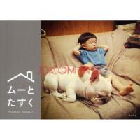 【现货】ム�`とたすく 狗狗写真 家庭摄影集 亲子