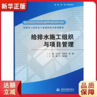 给排水施工组织与项目管理 宋文学 等 水利水电出版社 9787508473345『新华书店 品质保障』