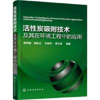 活性炭吸附技术及其在环境工程中的应用 郭坤敏 化学工业出版社 9787122254801
