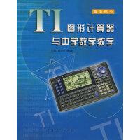 TI图形计算器与中学数学教学 (高中部分)