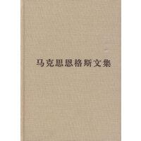 马克思恩格斯文集(第四卷)