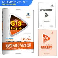 五三 高一 英语完形填空与阅读理解 150+50篇 53英语N合1组合系列图书 曲一线科学备考(2020)