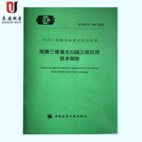 地面三维激光扫描工程应用技术规程(T/CECS790-2020)