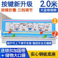 床护栏婴儿童床围栏2米1.8大床挡板通用宝宝床边防掉摔床栏a397 按键(配口袋+加固带)