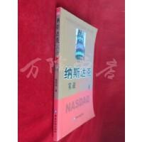 【旧书二手书85品】@纳斯达克实战100问 /曹国扬 中国金融出版社
