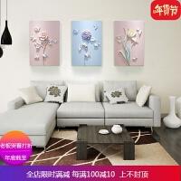新 现代简约客厅3D立体浮雕装饰画沙发背景墙小清新三联树脂花卉挂画各大质量保证 花语 50*70