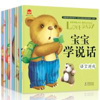宝宝学说话语言启蒙书 早教书全套10册 幼儿书籍0-3岁宝宝语言开发 启蒙认知1-2-3周岁儿童绘本