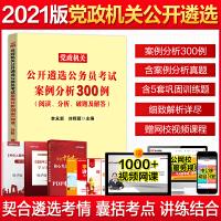 中公教育2021党政机关公开遴选公务员考试:案例分析300例(阅读、分析、破题及解答)