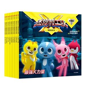 迷你特工队X图画故事书注音版:第一辑(1-9册)