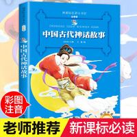 【语文新课标】中国古代神话故事书注音版彩绘版小学生版课外阅读书籍一年级二年级三年级必读故事书6-7-8-9-10-12