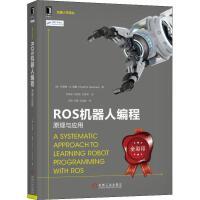 ROS机器人编程 原理与应用 机械工业出版社