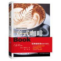 意式咖啡(基本技术与调制实例)门�|洋之 著胡勇 译中国纺织出版社9787518036073【正版直发】