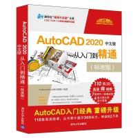 AutoCAD 2020中文版从入门到精通(标准版)