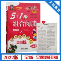 2022版 快捷语文5+1组合训练活页版周周练八年级第2版 通用版 快捷语文组合训练周周练8年级
