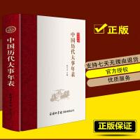 【商务印书馆正版书】中国历代大事年表 一部分是中国历代纪年表,另一部分是与年表相对应的历史事件 初中高中学生历史辅导书