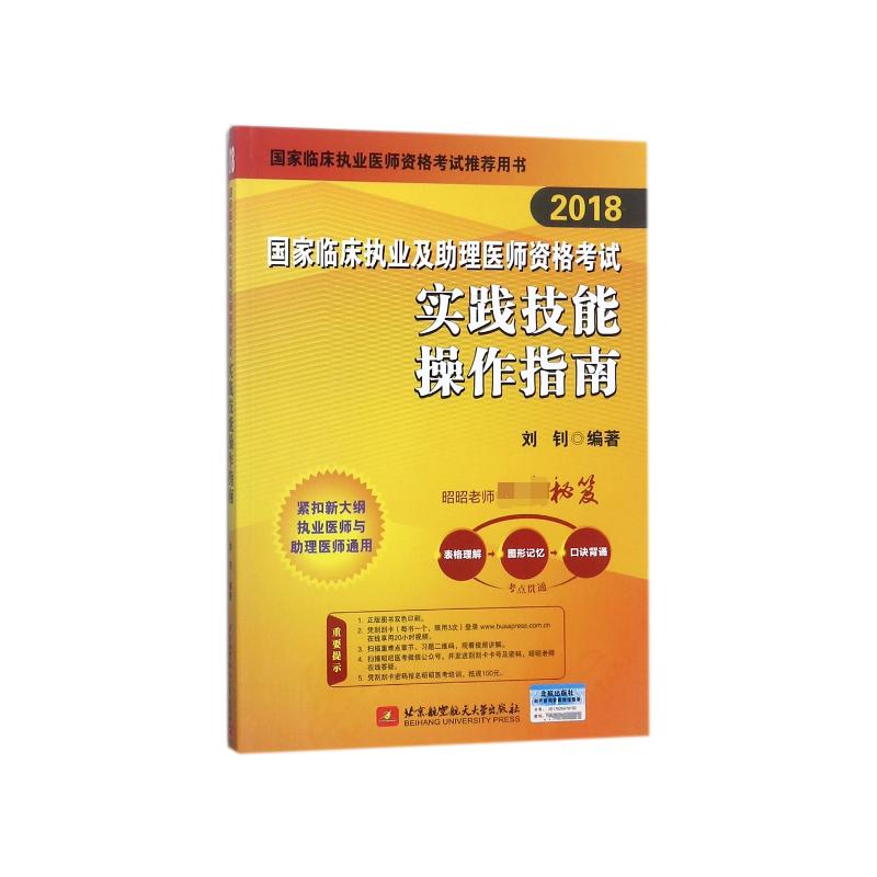 实践技能操作指南(2018国家临床执业及助理医师资格考试)