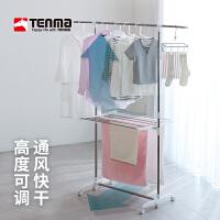 Tenma日本天马株式会社可调节H型落地折叠晾衣架不锈钢移动伸缩凉衣架晒架