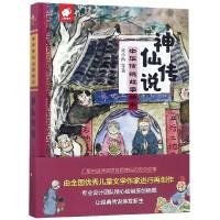 神仙传说(精)/中华传统故事绘本