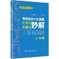 【二手书9成新】考研英语10年真题长难句及翻译妙解林健9787562063681中国政法大学出版社