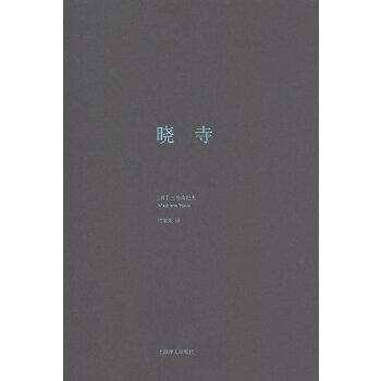 晓寺(三岛由纪夫作品系列精装)